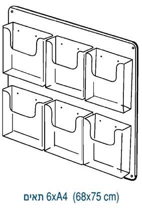 סטנד פרספקס 6 תאים A4